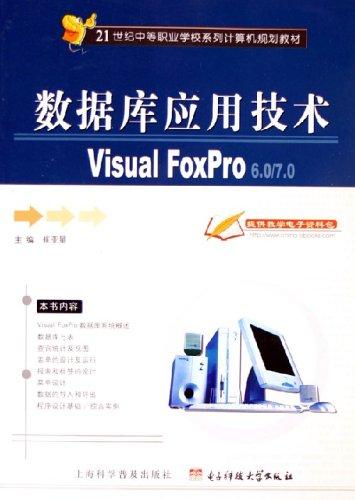 数据库应用技术Visual FoxPro6.0