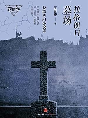 拉格朗日墓场.pdf