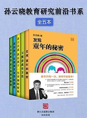 孙云晓教育研究前沿书系.pdf