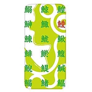 智能手机壳 透明 印刷 对应全部机型 cw-301top 套 汉字 鱼 鱼 UV印刷 壳WN-PR424528 FREETEL Priori4 FTJ162D-Priori4 图案D