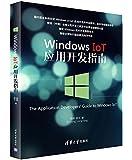 Windows IoT应用开发指南