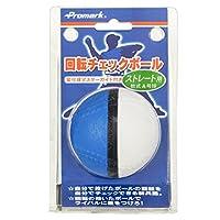 樱花贸易(SAKURAI) Promark(专业标记) 棒球 软式 训练球 直 旋转 格子球 A号 BB-961A