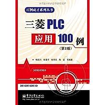 三菱PLC应用100例(第2版) (百例成才系列丛书)