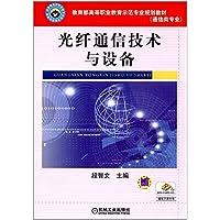 教育部高等职业教育示范专业规划教材·通信类专业:光纤通信技术与设备