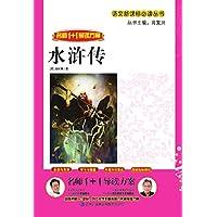水浒传 (语文新课标必读丛书)