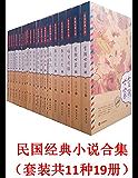 民国经典小说合集(套装共11种19册)