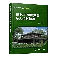 园林工程概预算从入门到精通 (园林工程管理必读书系)
