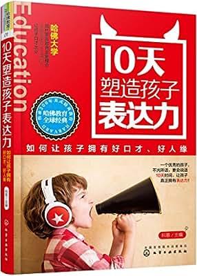 10天塑造孩子表达力.pdf