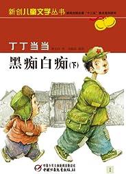 丁丁当当·黑痴白痴(下)(曹文轩小说,电子版首度发行) (青少文学电子书)