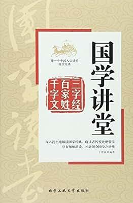 国学讲堂——《三字经》《百家姓》《千字文》.pdf