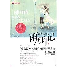 雨的印记:YIRUMA极致流行钢琴曲集(原音版)