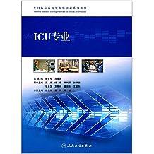 全国临床药师规范化培训系列教材:ICU专业
