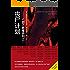 丧尸计划——Z因子病毒系列之二(亚马逊畅销书作者珍妮特·塔瓦科利又一僵尸力作。)