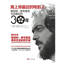 离上帝最近的电影人:斯坦利·库布里克生命最后的30年 (中国电影网年度十佳电影图书,意大利电影金像奖*佳纪录片《S Is For Stanley》据此改编。一本电影大师真实生活的回忆录,收录百余幅私藏珍贵照片,揭秘其工作和生活细节,带你领略他的血性与温度)