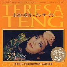 日语邓丽君30年(CD)