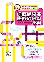 你就是孩子最好的玩具(升级版) (樊登、北京卫视特别推荐,首次收入樊登的详细解读。年度育儿好书,美国妈妈人手一册。)