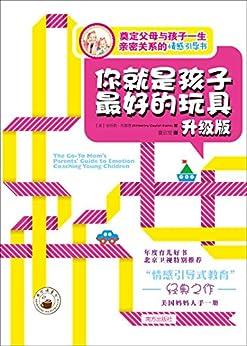"""""""你就是孩子最好的玩具(升级版) (樊登、北京卫视特别推荐,首次收入樊登的详细解读。年度育儿好书,美国妈妈人手一册。)"""",作者:[(美)金伯莉•布雷恩(Kimberley Clayton Blaine), 夏欣茁]"""