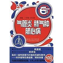 气管炎肺气肿肺心病 (非常健康6+1丛书)