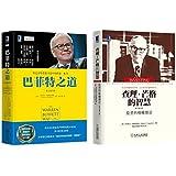 巴菲特之道(原书第3版)+查理·芒格的智慧:投资的格栅理论(原书第2版)(套装共2册)