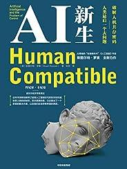 """AI 新生:破解人机共存密码:人类最后一个大问题(万维钢推荐。AI领军人物,业界公认的""""标准教科书""""作者,全新烧脑新作!在一个由超级AI主宰的世界里,人类如何保持独立?)"""