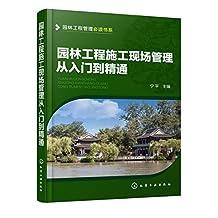园林工程施工现场管理从入门到精通 (园林工程管理必读书系)