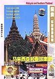 探索•环球旅游指南:马来西亚和泰国南部(DVD)