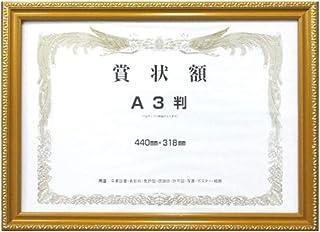 *状额 金消 箱装 A3小 KK-H-A3S