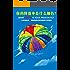 """你的降落伞是什么颜色?(全球最畅销的""""求职圣经"""")"""