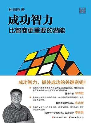 成功智力 比智商更重要的潜能.pdf