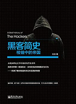 """""""黑客简史:棱镜中的帝国"""",作者:[刘创]"""