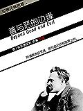 《世界经典名著:善恶的彼岸》 (English Edition)