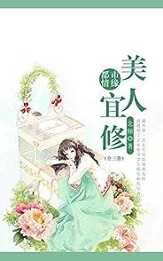 美人宜修(套装共三册)
