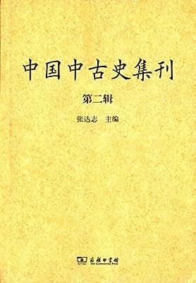 中国中古史集刊.pdf