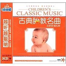 古典胎教名曲(3CD)
