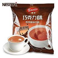 雀巢可可粉饮料 香浓热巧克力味700g 原味速溶三合一冲饮coco粉 (2包)