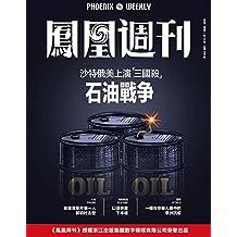 石油战争  香港凤凰周刊2020年第13期