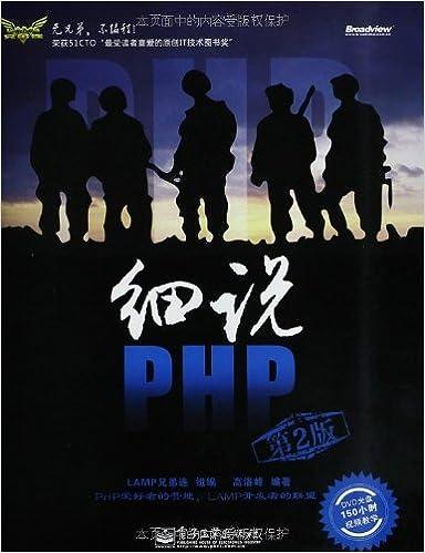 细说PHP(第2版)(附DVD光盘1张)