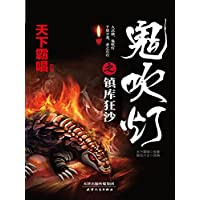 """鬼吹灯之镇库狂沙 (此次全新的《鬼吹灯之镇库狂沙》在故事性上取得了很大的突破。内容高潮迭起,悬念丛生,几位主角回国之后再次聚首,开始了一系列具有""""中国特色""""冒险惊心故事。)"""