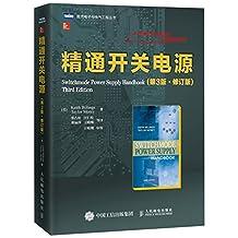 精通开关电源 第3版 修订版