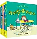 我的成长图画书(精华版)(1-4册)(套装共4册)(英国学前教育推荐图书)