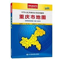 中华人民共和国分省系列地图·重庆市地图(盒装折叠版)