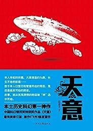 天意(中國科幻銀河獎特別獎作品 特別收錄新作《飛升》)