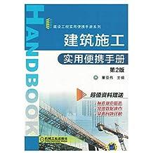 建筑施工实用便携手册(第2版)