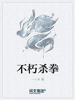 """""""不朽杀拳"""",作者:[一十木]"""