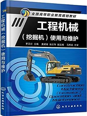 工程机械使用与维护.pdf