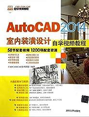 AutoCAD 2014室内装潢设计自学视频教程(附光盘) (CAD/CAM/CAE自学视频教程)