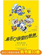 装在口袋里的爸爸第33册新书《超级考试机》
