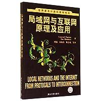 世界著名计算机教材精选:局域网与互联网原理及应用