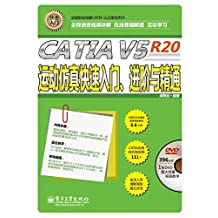 CATIA V5 R20运动仿真快速入门、进阶与精通(不含DVD光盘)