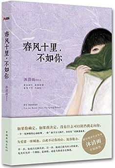 """""""春风十里不如你"""",作者:[沐清雨]"""
